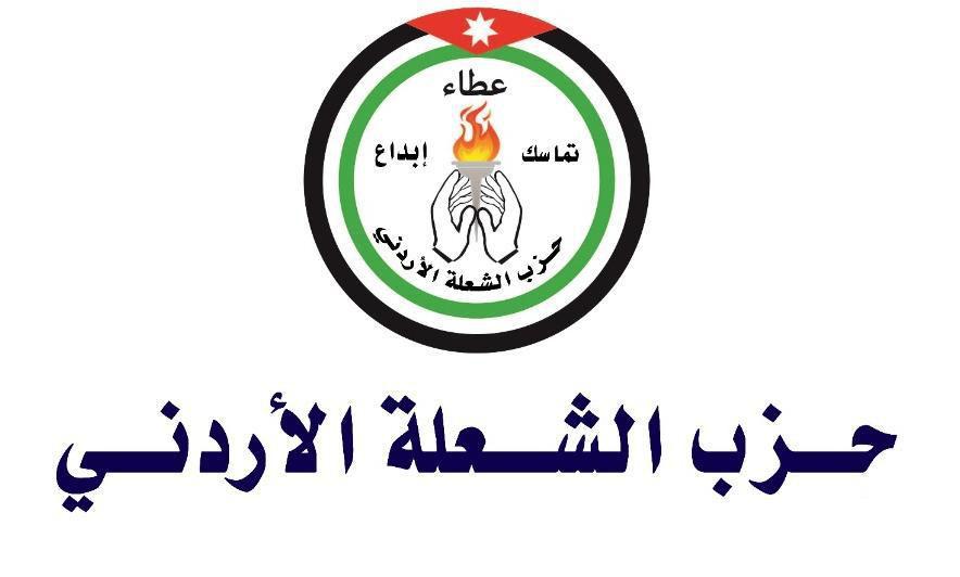 حزب الشعلة الأردني